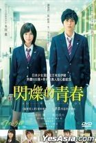 Blue Spring Ride (2014) (DVD) (English Subtitled) (Hong Kong Version)