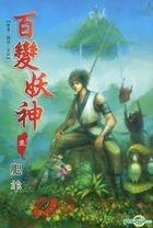 Bai Bian Yao Shen 1