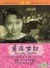 Mambo Girl (Taiwan Version)