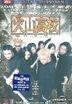 Volcano High (DVD) (DTS Version) (Hong Kong Version)