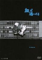 LE SANG SEC (Japan Version)