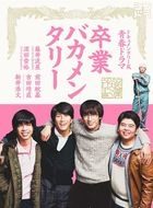 Sotsugyo Bakamentary (Blu-ray Box) (Japan Version)