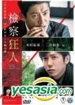 Killing For The Prosecution (2018) (DVD) (English Subtitled) (Hong Kong Version)