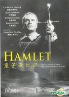 Hamlet (1948) (DVD) (Hong Kong Version)