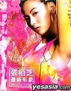 '最新形象' 原裝Music Videos Karaoke精選DVD - 張柏芝