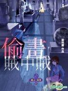Xian Shang Zhen Tan2 _ _ Tou Hua Zei Zhong Zei