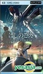 The voices of a distant star (UMD Animation)(Japan Version)