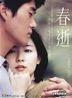 One Fine Spring Day (2001) (DVD) (Hong Kong Version)