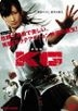 KG Karate Girl (DVD) (Normal Edition) (Japan Version)