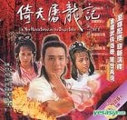 The New Heaven Sword & The Dragon Sabre (VCD) (Part I) (To Be Continued)