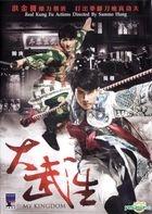 大武生 (2011) (DVD) (香港版)