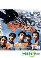 Take Off (VCD) (English Subtitled) (Korea Version)