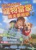 Go, Masao! (DVD) (Taiwan Version)