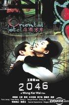 2046 (Hong Kong Version)