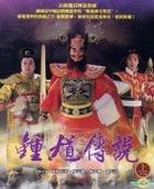 鍾馗傳說 (DVD) (上) (待續) (台灣版)