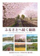 Matsumodo Tadashi 2022 Calendar (Japan Version)