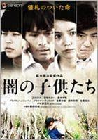 Yami no Kodomotachi (DVD) (Premium Edition) (Japan Version)