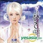 Tian Zhi Hen Online (Qi Yuan Yong Heng Package) (DVD Version)