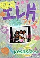 Ere Kaya - Eleki Comic & Jin Katagiri live in Fukuoka (Japan Version)