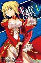 Fate / EXTRA (Vol.1)