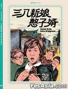 Foolish Bride, Naive Bridegroom (1967) (DVD) (Remastered Edition) (Taiwan Version)