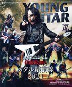 Young Guitar 08837-11 2021