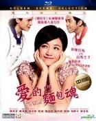 The Soul of Bread (2012) (Blu-ray) (Hong Kong Version)