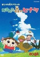 Ojarumaru Special Wasureta Mori no Hinata (DVD)(Japan Version)
