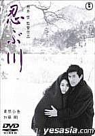 Shinobu Kawa (Japan Version)