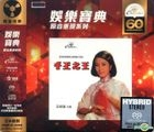 The Shell Game (SACD) (Limited Edition)