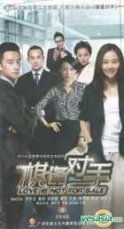 Love Is Not For Sale (DVD) (End) (China Version)