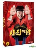 The Apology King (DVD) (Korea Version)