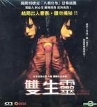 Bilocation (2013) (VCD) (Hong Kong Version)