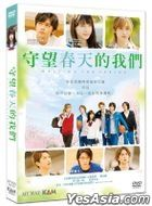 Waiting For Spring (2018) (DVD) (Hong Kong Version)