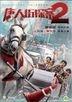 Detective Chinatown 2 (2018) (DVD) (English Subtitled) (Hong Kong Version)