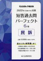 2022 tantou kakomon pa fuekuto 6 minso shihou shiken ando yobi shiken
