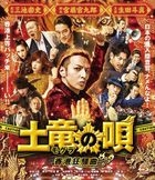 The Mole Song: Hong Kong Capriccio (Blu-ray) (Standard Edition) (Japan Version)