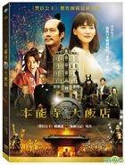 Honnouji Hotel (2017) (DVD) (Taiwan Version)