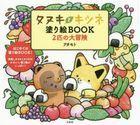 Tanuki to Kitsune Coloring BOOK 2 Nihiki no Daibouken