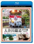 OIGAWA TETSUDOU IKAWASEN 4K SATSUEI SAKUHIN MINAMI ALPS APUTO LINE SENZU-IKAWA (Japan Version)
