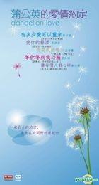 蒲公英的愛情約定 (3'CD) (限量編號版)
