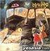 My Neighbor Totoro Soundtracks (Japan Version)