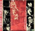 Lover's Discourse (2010) (VCD) (Hong Kong Version)