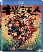 See You Tomorrow (2016) (Blu-ray) (Taiwan Version)