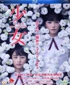 Night's Tightrope (2016) (Blu-ray) (English Subtitled) (Hong Kong Version)