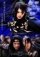 Shinobido (DVD) (English Subtitled) (Japan Version)