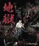Jigoku (Blu-ray) (HD Remastered Edition) (Japan Version)