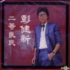 Er Deng Liang Min (Original Album Reissue)