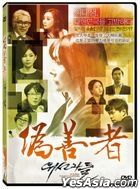 The Hypocrites (2015) (DVD) (Taiwan Version)
