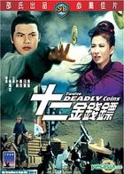 Twelve Deadly Coins (Hong Kong Version)